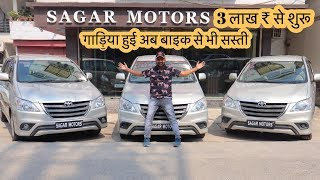 Car Starting From ₹3,50 Lakh | Second Hand Cars For Sale | My Country My Ride