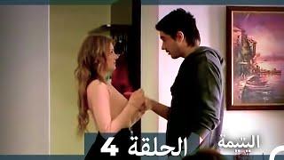 الحلقة 4 اليتيمة - Al Yatima