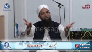 Invitation, formation and supplication دعوہ، تشکیل اور دعا Naeem Butt