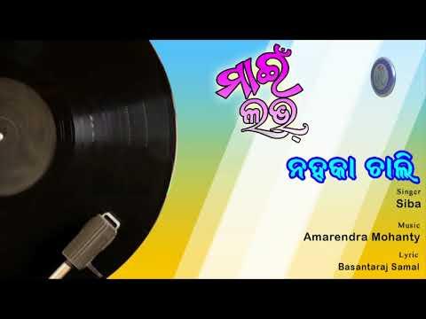 Nahaka Chali - Superhit Modern Odia Song By Shiba Chakraborty On Pabitra Entertainment