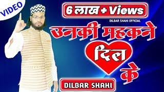 DILBAR SHAHI   -----  unki mahakne dil best naat