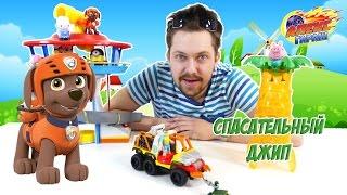 Алекс Гараж, Свинка Пеппа и Щенячий Патруль Распаковка нового спасательного джипа Видео для детей