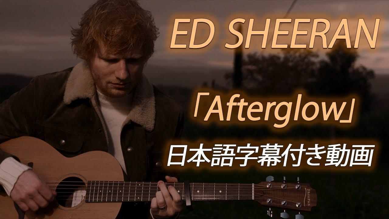 【和訳】エド・シーラン新曲「Afterglow / アフターグロウ」
