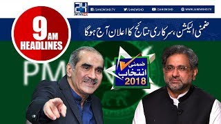 By-Elections 2018 Results Announcement | News Headlines | 9:00 AM | 15 Oct 2018 | 24 News HD