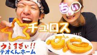 【激ウマ】ちぃと初めてのチュロス作りに挑戦!!!