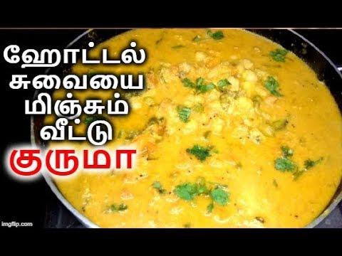 மிக சுவையான குருமா | Vegetable Kurma Recipe in Tamil | Kurma Recipe