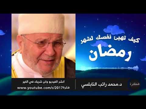 كيف تهيء نفسك لرمضان - نصيحة جميلة - د.محمد راتب النابلسي✔