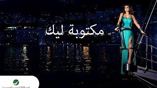 Elissa ... Maktooba Leek - With Lyrics | إليسا ... مكتوبة ليك - بالكلمات