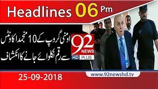 News Headlines | 6:00 PM | 25 Sep 2018 | 92NewsHD
