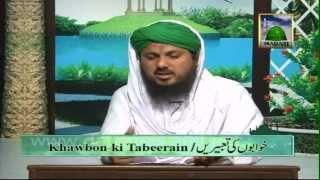 Khwab Main walida ko Sehtiyaab Dekhna,Apni Shadi Dekhna aur Ghoust dekhne ki Tabeer