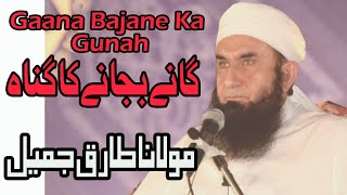 Maulana Tariq Jamil,مولانا طارق جمیل, मौलाना तारिक जमील - Gaana Bajane Ka Gunah,گانے بجانے کا گناہ