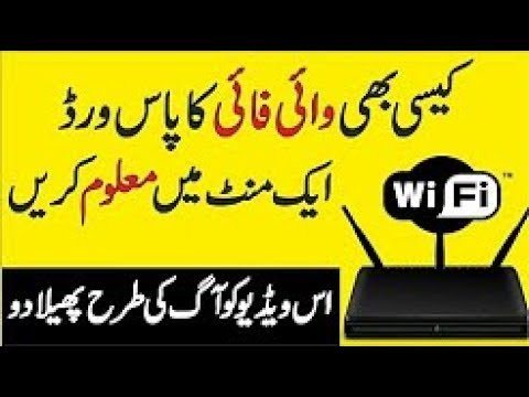 How To See Any Wifi Password On Your Computer Or Laptop Wifi Password Find Urdu