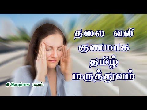 தலை வலி குணமாக தமிழ் மருத்துவம் | Headache Tamil Treatment