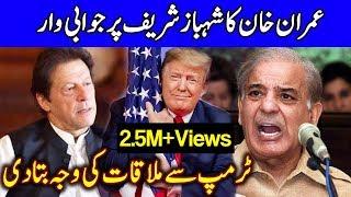 Imran Khan Hits Back On Shahbaz Sharif | 6 August 2019 | Dunya News