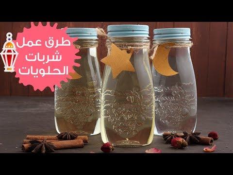 3 طرق مختلفة لتحضير شربات الحلويات الشرقية | مع الشيف نجلاء