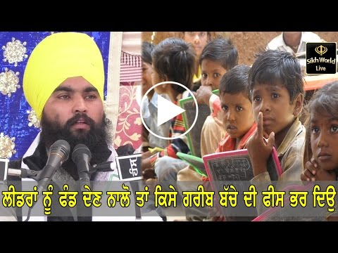 Help The Poor And The Needy People With Your Money II Bhai Harjit Singh Dhapali