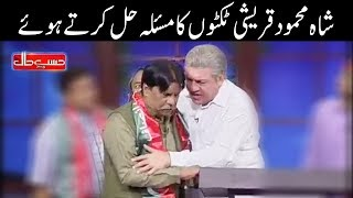 Shah Mahmood Qureshi Tickets Ka Masla Hal Karty Hoe - Hasb e Haal - Dunya News