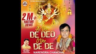Ae Vee De De O Vee De De - Narendra Chanchal   New Durga Bhajan 2017   Navratri 2017 Special Bhajan