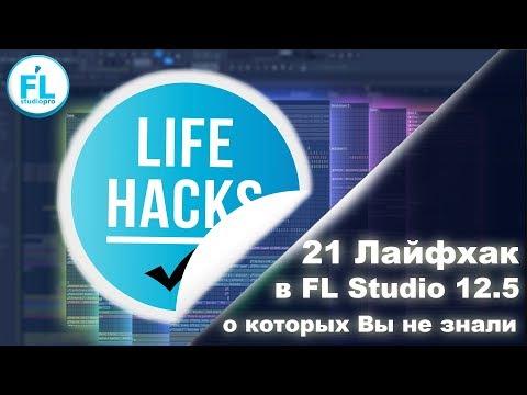 21 крутой лайфхак в FL Studio 12.5, о которых Вы возможно не знали