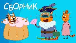 Три Кота   Сборник смешных и веселых серий   Мультфильмы для детей
