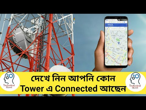 How to fiind tower which you connected. find mobile network signal tower in android [Bengali]