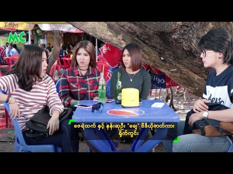 Xxx Mp4 ေဇရဲထက္ ႏွင့္ နန္းဆုဦး Quot ေခ် Quot ဗီဒီယိုဇာတ္ကား ႐ိုက္ကြင္း Zay Ye Htet Amp Nan Su Oo 3gp Sex
