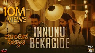 Mundina Nildana - Innunu Bekagide (Video Song) I Vasuki Vaibhav I Radhika I Praveen I Ananya I Vinay