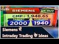 Siemens Share News: आज Intraday के लिए है निवेश की सलाह | Seedha Sauda | CNBC Awaaz