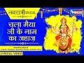 चला मइया जी के नाम का जहाज़ : माता भजन - Chala Maiya Ji Ki Naam ka jhaaz : Mata Bhajan