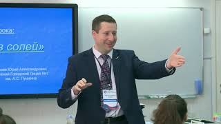 Download Урок химии, Клюев Ю. А., 2018 Video