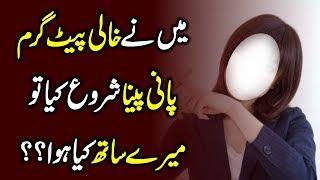 Khali Pait Garam Pani Peene Sy Kon Konsi Bimari Sy Nijat Mil Jati hai? Urdu/Hindi