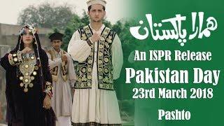Hamara Pakistan (Pashto) | Gul Panra | Pakistan Day 2018 (ISPR Official Video)