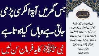 Ayatul Kursi Parhne Ki Fazilat | Nabi Pak SAW Ka Farman | SpeakOut