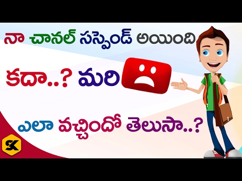 How to Get Back | Terminated | Suspended  | Reinstate | YouTube Channel| In Telugu By Sai Krishna
