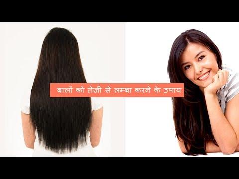 Long Hair Tips in Hindi: बालों को लम्बा और घना बनाने के तरीके