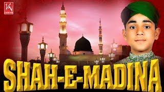Farhan Ali Qadri Naats 2017 | Shah-E-Madina | Best Naats 2017 | Islamic Naats | Nasheed