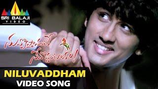 Nuvvostanante Nenoddantana Video Songs | Niluvaddam Ninne Video Song | Siddharth