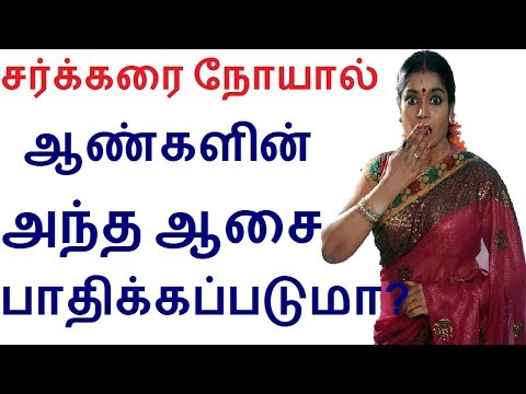 How does diabetes affect men healthy life in Tamil | Causes of diabetes in Tamil