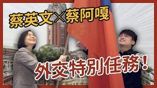 【 總統做什麼 EP1 】小英授旗給蔡阿嘎?前進紐約開球!讓世界看見台灣!ft.蔡阿嘎