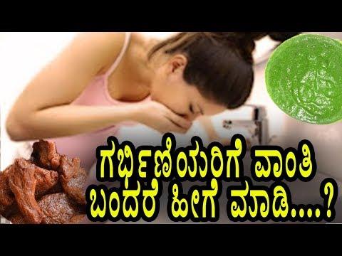 ಗರ್ಭಿಣಿಯರಿಗೆ ವಾಂತಿ ಬಂದರೆ ಹೀಗೆ ಮಾಡಿ....? | how to avoid vomiting during pregnancy | Namma Arogya |