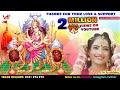 Download यह पारम्परिक #पचरा झुमने पर मजबूर कर देगा ● bhojpuri #Bhakti video song MP3,3GP,MP4