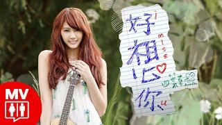 好想你 I MiSS U - Joyce Chu 四葉草@RED PEOPLE