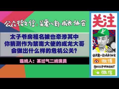 @关爱八卦成长协会 会长独家采访多位圈内人士深度分析房祖名柯震东吸毒事件影响 70 标清