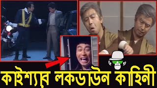 Kaissa Funny Home quarantine | Bangla New Comedy Dubbing