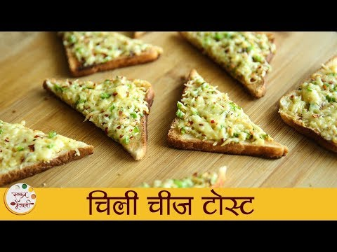 चिली चीज टोस्ट - Chili Cheese Toast Recipe in Marathi - Veg Cheesy Toast On Tawa - Sonali Raut