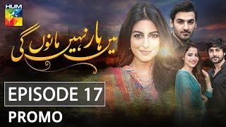 Main Haar Nahin Manoun Gi Episode #17 Promo HUM TV Drama