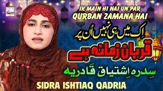 HEART TOUCHING VOICE - SIDRA ISHTIAQ QADRIA - OFFICIAL HD VIDEO - HI-TECH ISLAMIC