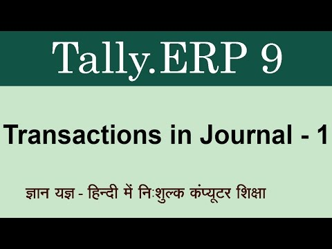 Tally.ERP 9 in Hindi ( Transactions in Journal - 1) Part 7