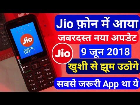 Jio Phone की बड़ी खुशखबरी ,आया जबरदस्त App। New App in Jio Phone : Jio Phone Pdf viewer