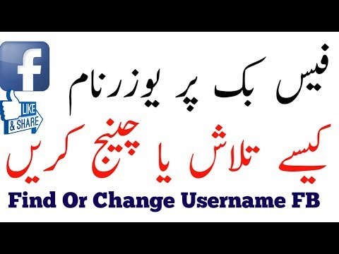 How to find username on facebook| how do get or change Facebook username from your mobile new (2018)